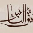 قرآن برای انسان دونوع کرامت قائل شده است: یکی کرامت ذاتی و دیگری کرامت اکتسابی. موضوع بحث این مقاله، معنای کرامت ذاتی و لوازم آن یعنی حقالناس است.