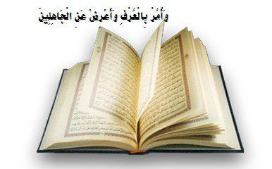 صاحب این قلم، با بررسی کارکرد واژه عرف و معروف در قرآن کریم به راهکاری دروندینی جدیدی در جمع سنت و مدرن دستیافته است که به نظر میرسد برای تشخیص ثابت از متغیر دین و توضیح رابطه دین و پدیدههای نوین بشری نیز مفید کارآمد است